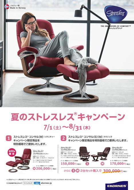 夏キャン2017_A4POP-仕上げ掲載用