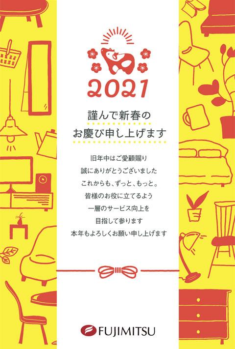 2021藤光家具年賀状U_1202