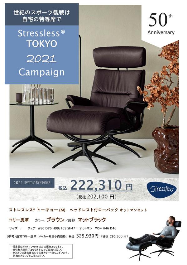 【税込】TOKYO-CoriキャンペーンA4POP両面-1