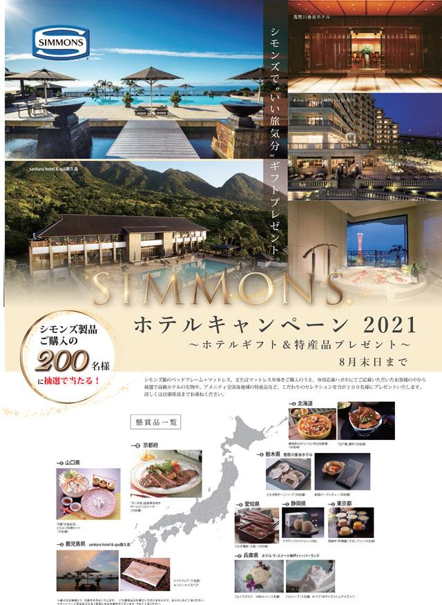 シモンズホテルキャンペーン2021
