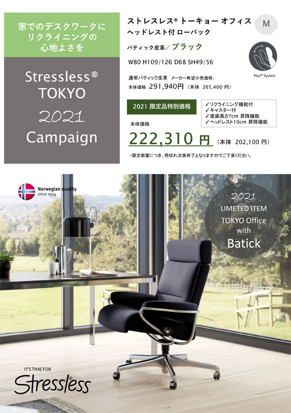 TOKYO-Office-2021-Campaign税込